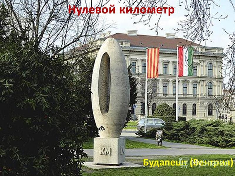 Нулевой километр Будапешт (Венгрия)