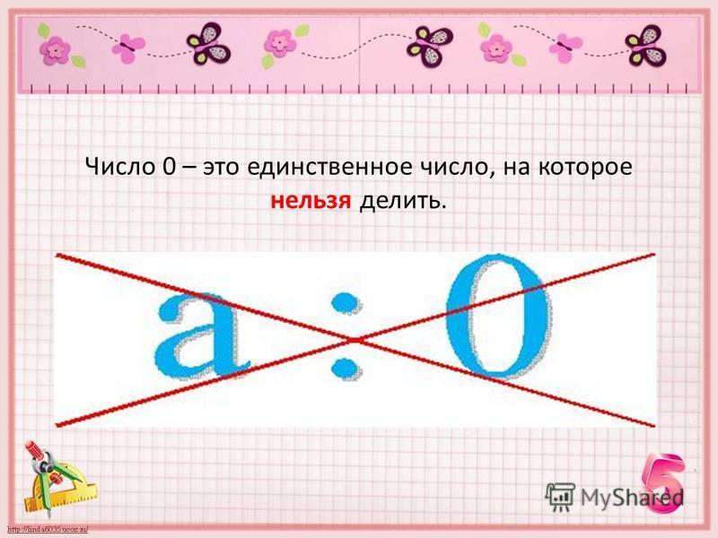 Число 0 – это единственное число, на которое нельзя делить.