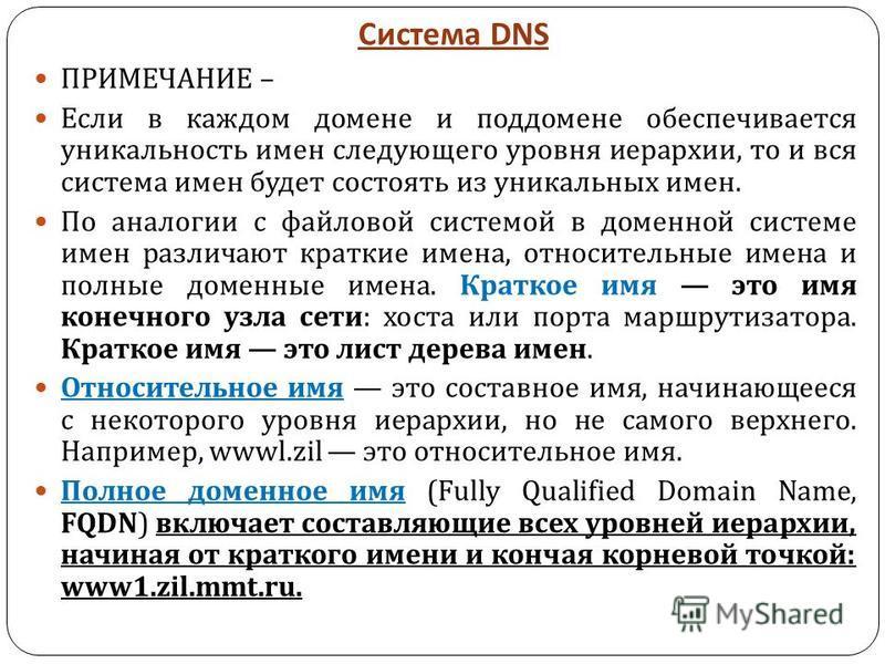 Система DNS ПРИМЕЧАНИЕ – Если в каждом домене и поддомене обеспечивается уникальность имен следующего уровня иерархии, то и вся система имен будет состоять из уникальных имен. По аналогии с файловой системой в доменной системе имен различают краткие