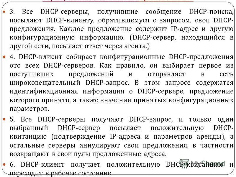 Упрощенная схема обмена Протокол DHCP 3. Все DHCP- серверы, получившие сообщение DHCP- поиска, посылают DHCP- клиенту, обратившемуся с запросом, свои DHCP- предложения. Каждое предложение содержит IP- адрес и другую конфигурационную информацию. (DHCP