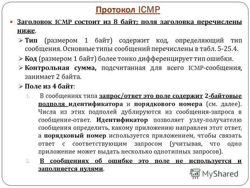 Протокол ICMP Заголовок ICMP состоит из 8 байт ; поля заголовка перечислены ниже. Тип ( размером 1 байт ) содержит код, определяющий тип сообщения. Основные типы сообщений перечислены в табл. 5-25.4. Код ( размером 1 байт ) более тонко дифференцирует
