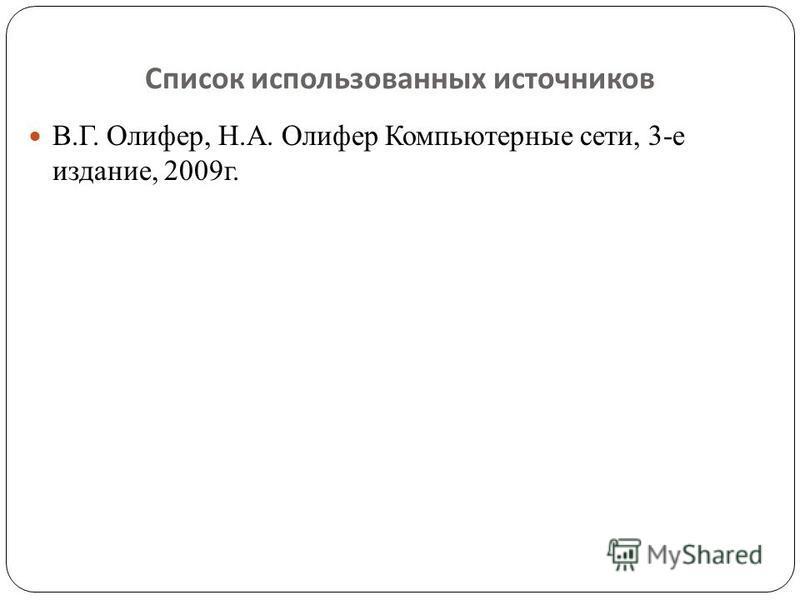 Список использованных источников В.Г. Олифер, Н.А. Олифер Компьютерные сети, 3-е издание, 2009 г.