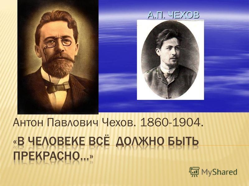 Антон Павлович Чехов. 1860-1904.