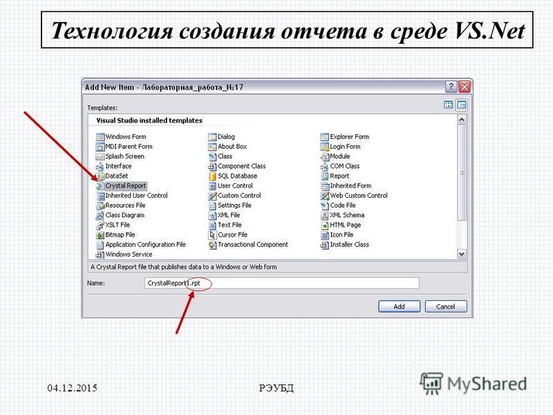 04.12.2015РЭУБД Технология создания отчета в среде VS.Net