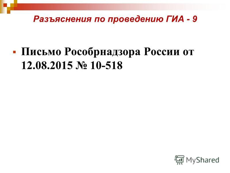 Разъяснения по проведению ГИА - 9 Письмо Рособрнадзора России от 12.08.2015 10-518