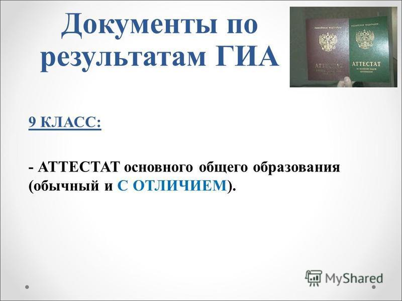 Документы по результатам ГИА 9 КЛАСС: - АТТЕСТАТ основного общего образования (обычный и С ОТЛИЧИЕМ).