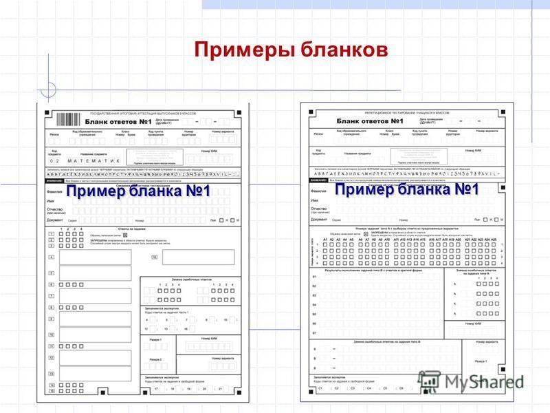 Примеры бланков Пример бланка 1