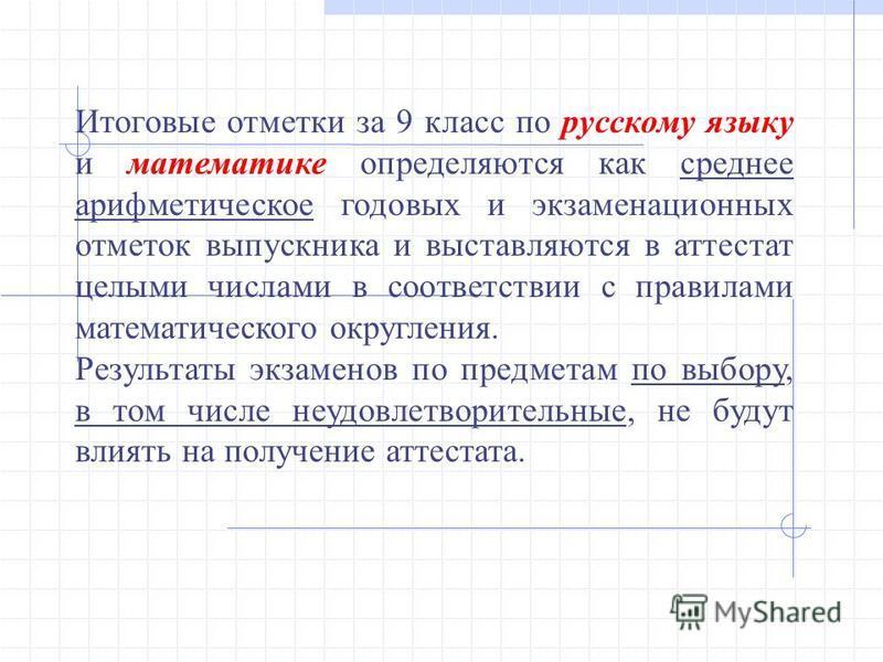 Итоговые отметки за 9 класс по русскому языку и математике определяются как среднее арифметическое годовых и экзаменационных отметок выпускника и выставляются в аттестат целыми числами в соответствии с правилами математического округления. Результаты