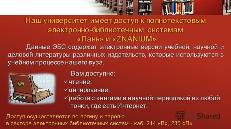 Доступ осуществляется по логину и паролю в секторе электронных библиотечных систем - каб. 214 «В», 235 «Л».