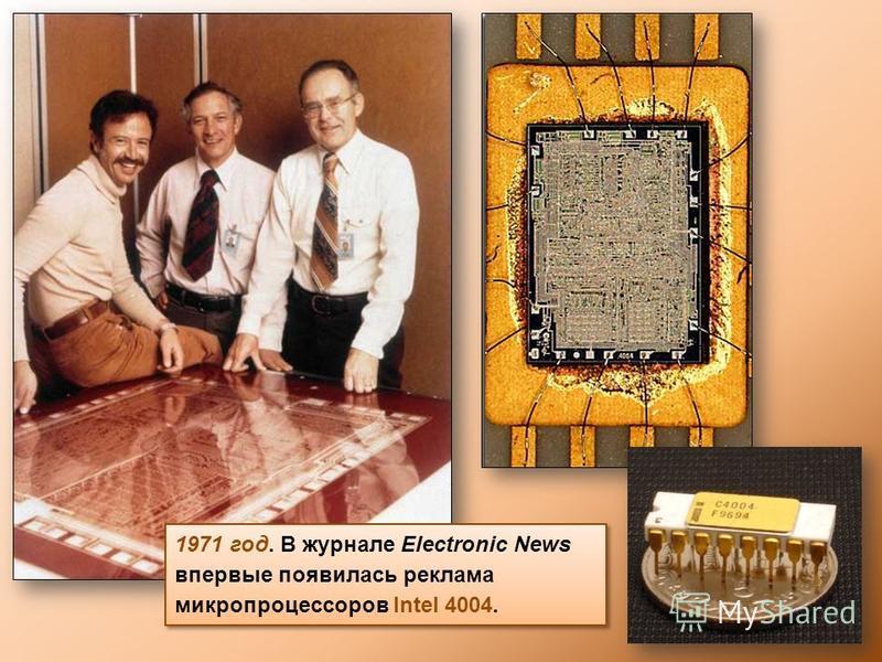 1971 год. В журнале Electronic News впервые появилась реклама микропроцессоров Intel 4004.