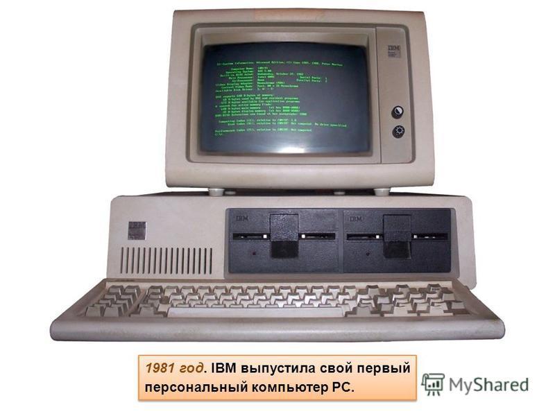 1981 год. IBM выпустила свой первый персональный компьютер PC.