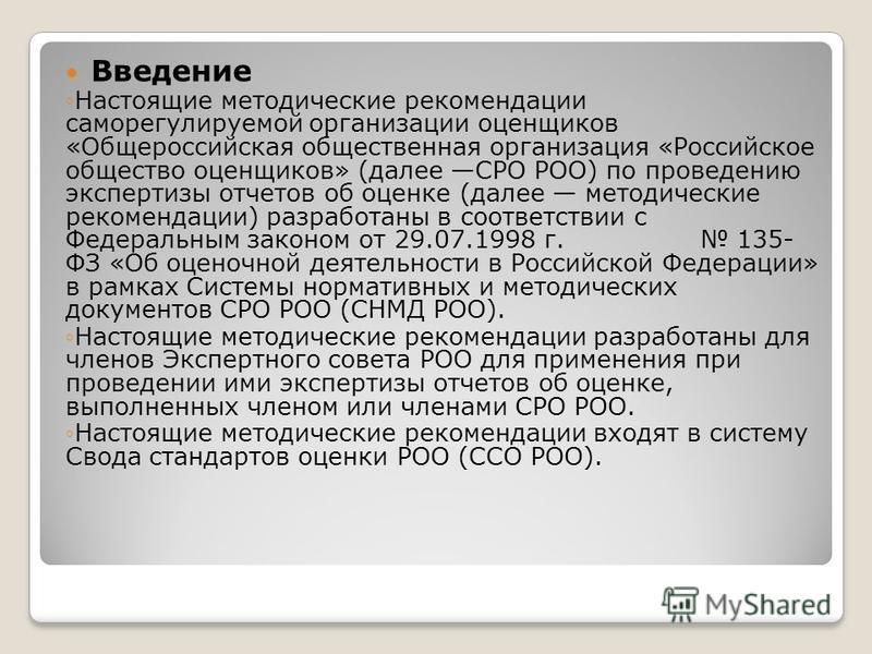Введение Настоящие методические рекомендации саморегулируемой организации оценщиков «Общероссийская общественная организация «Российское общество оценщиков» (далее СРО РОО) по проведению экспертизы отчетов об оценке (далее методические рекомендации)