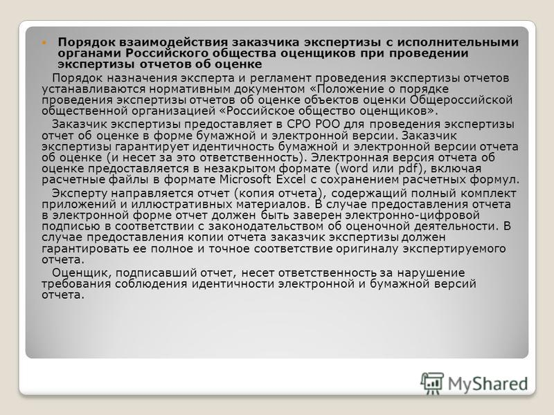 Порядок взаимодействия заказчика экспертизы с исполнительными органами Российского общества оценщиков при проведении экспертизы отчетов об оценке Порядок назначения эксперта и регламент проведения экспертизы отчетов устанавливаются нормативным докуме
