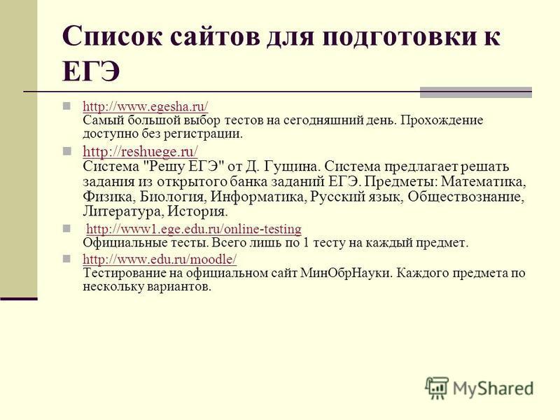 Список сайтов для подготовки к ЕГЭ http://www.egesha.ru/ Самый большой выбор тестов на сегодняшний день. Прохождение доступно без регистрации. http://www.egesha.ru/ http://reshuege.ru/ Система