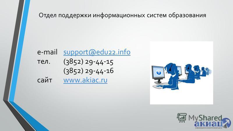 e-mail support@edu22. info тел. (3852) 29-44-15 (3852) 29-44-16 сайт www.akiac.rusupport@edu22.infowww.akiac.ru Отдел поддержки информационных систем образования