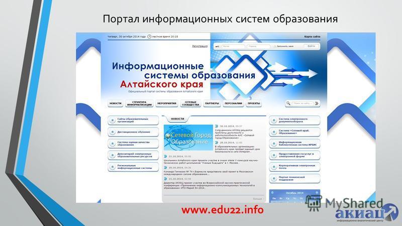 Портал информационных систем образования www.edu22.info