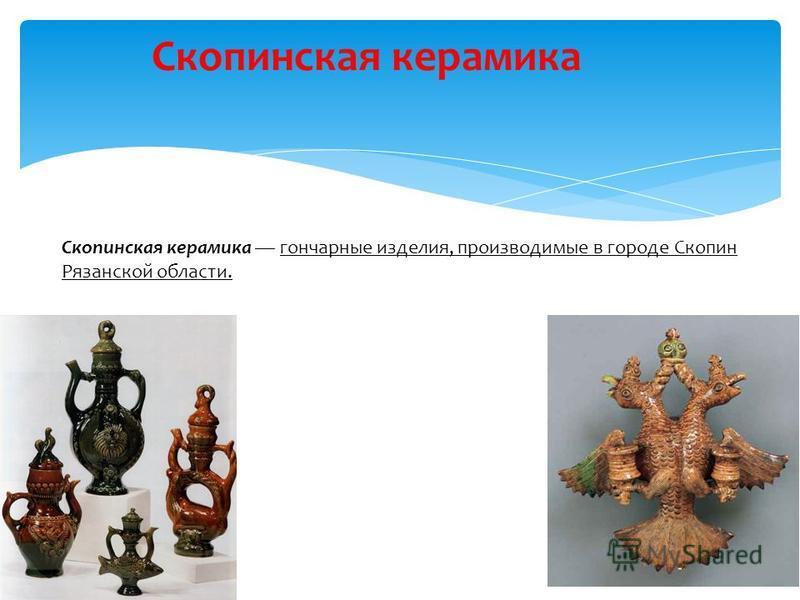 Гжель Гжель один из традиционных российских центров производства керамики. Более широкое значение названия «Гжель», являющееся правильным с исторической и культурной точки зрения, это обширный район, состоящий из 27 деревень, объединённых в «Гжельски