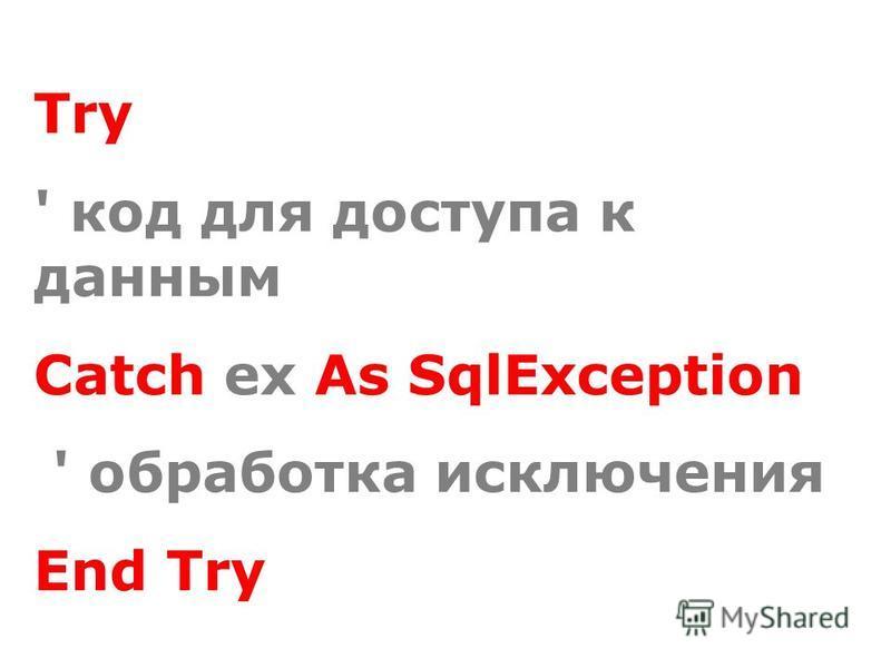Try ' код для доступа к данным Catch ex As SqlException ' обработка исключения End Try