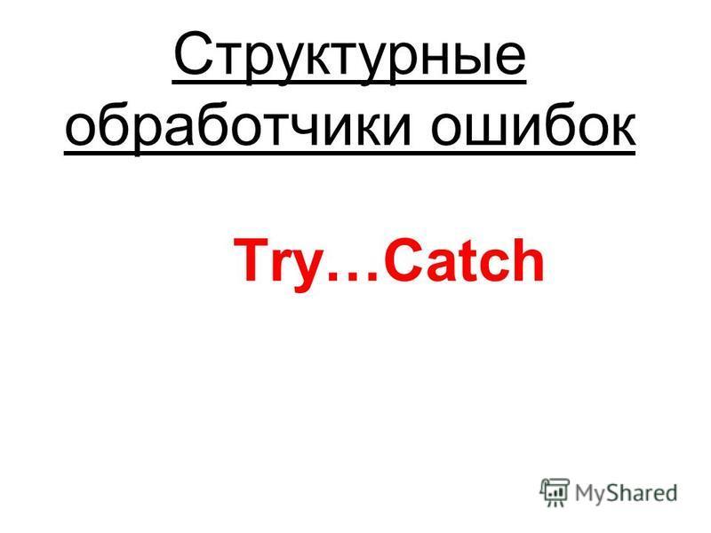 Cтруктурные обработчики ошибок Try…Catch