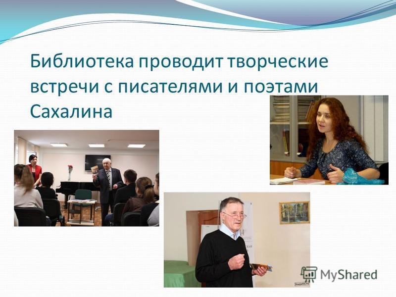 Библиотека проводит творческие встречи с писателями и поэтами Сахалина