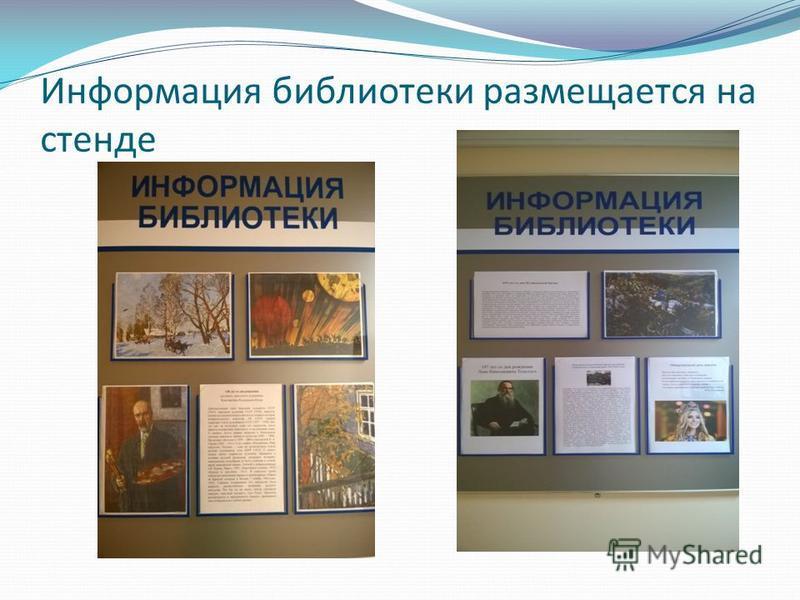 Информация библиотеки размещается на стенде