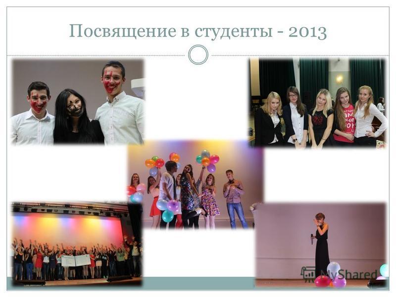 Посвящение в студенты - 2013