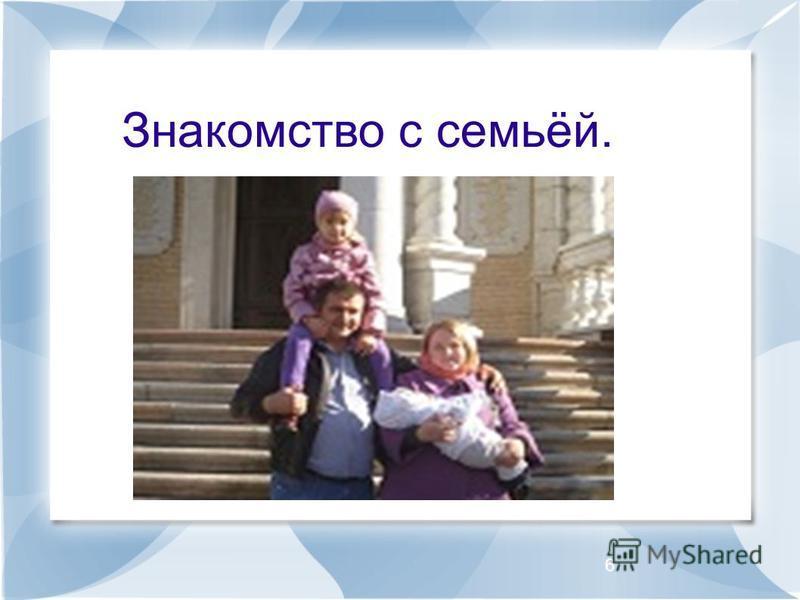 6 Знакомство с семьёй. Семья Потапович Оли