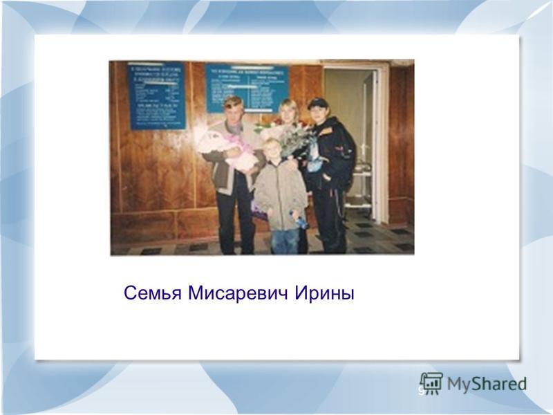 9 Семья Мисаревич Ирины