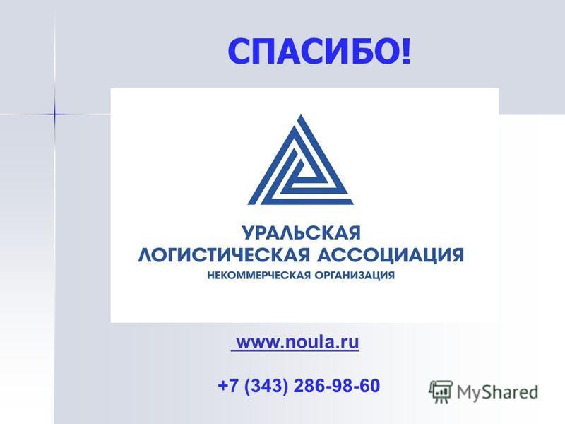 СПАСИБО! www.noula.ru +7 (343) 286-98-60