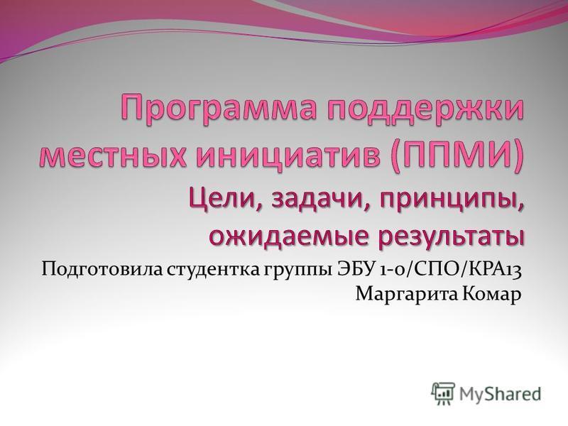 Подготовила студентка группы ЭБУ 1-0/СПО/КРА13 Маргарита Комар