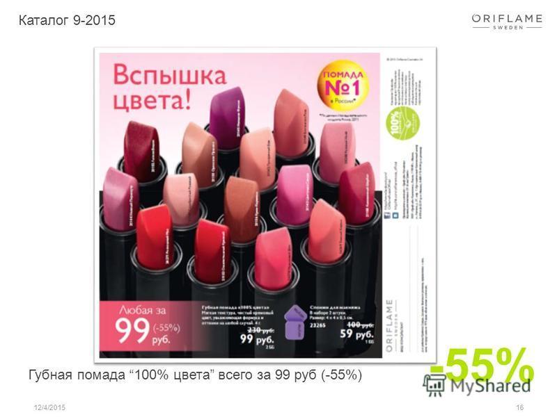 16 Каталог 9-2015 Губная помада 100% цвета всего за 99 руб (-55%) 12/4/2015 -55%