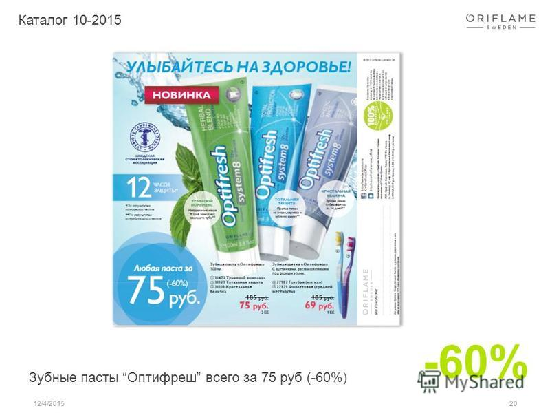 20 Каталог 10-2015 Зубные пасты Оптифреш всего за 75 руб (-60%) 12/4/2015 -60%