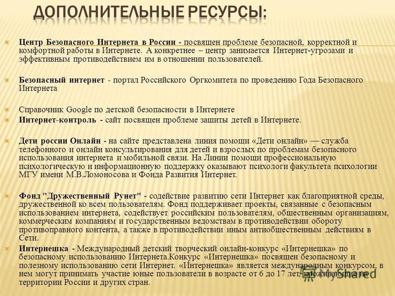 Центр Безопасного Интернета в России - посвящен проблеме безопасной, корректной и комфортной работы в Интернете. А конкретнее – центр занимается Интернет-угрозами и эффективным противодействием им в отношении пользователей. Безопасный интернет - порт