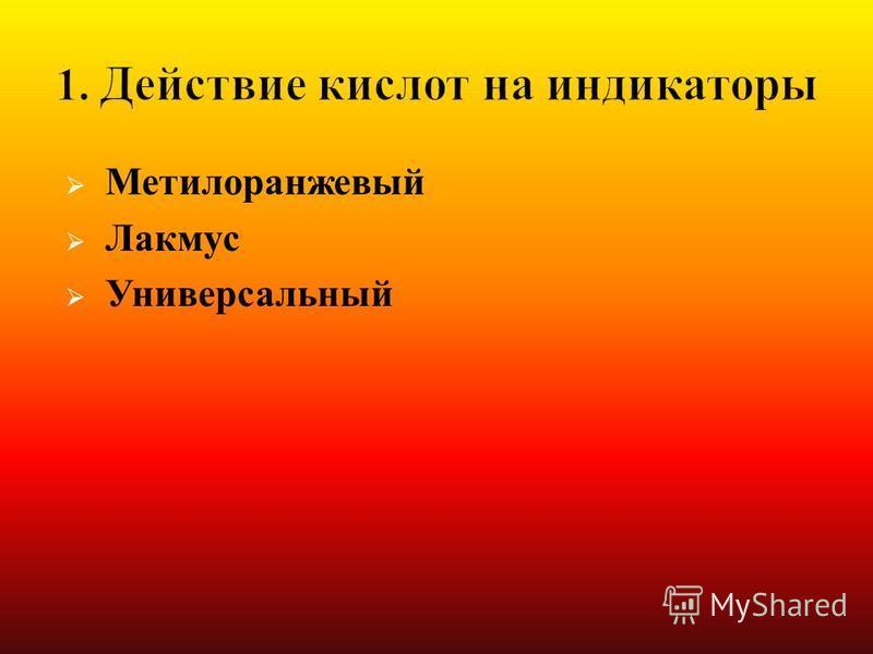 Метилоранжевый Лакмус Универсальный