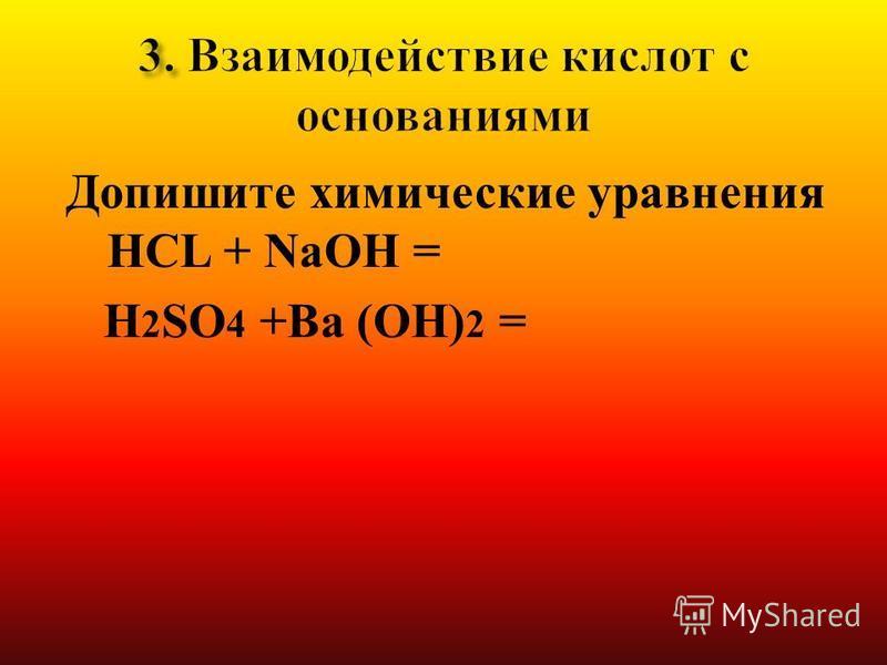 Допишите химические уравнения HCL + NaOH = H 2 SO 4 +Ba (OH) 2 =