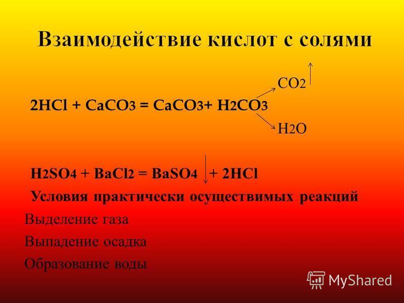 CO 2 2HCl + CaCO 3 = CaCO 3 + H 2 CO 3 H 2 O H 2 SO 4 + BaCl 2 = BaSO 4 + 2HCl Условия практически осуществимых реакций Выделение газа Выпадение осадка Образование воды
