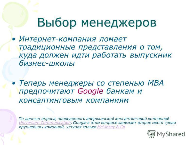 Выбор менеджеров Интернет-компания ломает традиционные представления о том, куда должен идти работать выпускник бизнес-школы Теперь менеджеры со степенью МВА предпочитают Google банкам и консалтинговым компаниям По данным опроса, проведенного америка