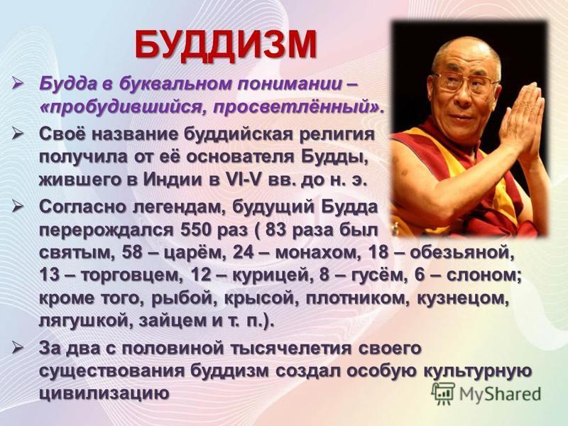 Будда в буквальном понимании – «пробудившийся, просветлённый». Будда в буквальном понимании – «пробудившийся, просветлённый». Своё название буддийская религия получила от её основателя Будды, жившего в Индии в VI-V вв. до н. э. Своё название буддийск