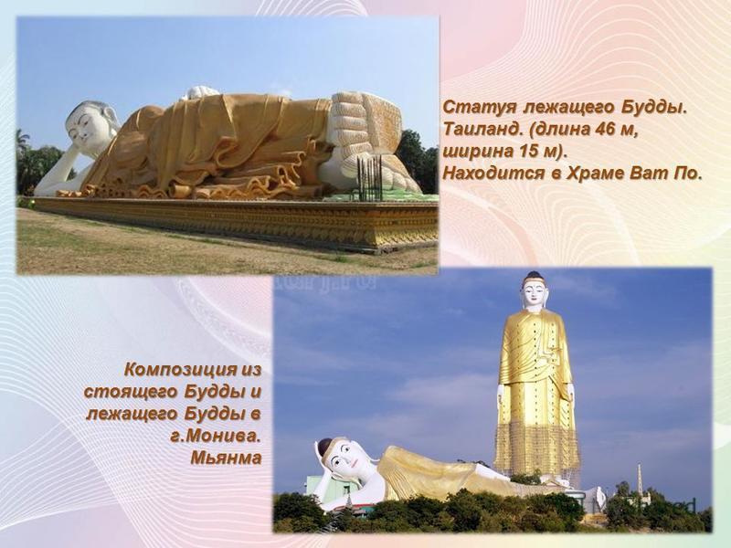 Статуя лежащего Будды. Таиланд. (длина 46 м, ширина 15 м). Находится в Храме Ват По. Композиция из стоящего Будды и лежащего Будды в г.Монива. Мьянма