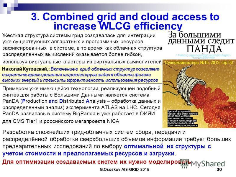3. Combined grid and cloud access to increase WLCG efficiency Жесткая структура системы грид создавалась для интеграции уже существующих аппаратных и программных ресурсов, зафиксированных в системе, в то время как облачная структура распределенных вы