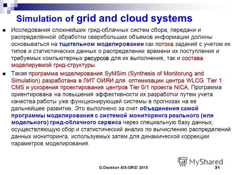 Simulation of grid and cloud systems потока ресурсовсостава моделируемой грид-структуры Исследования сложнейших грид-облачных систем сбора, передачи и распределённой обработки сверхбольших объемов информации должны основываться на тщательном моделиро