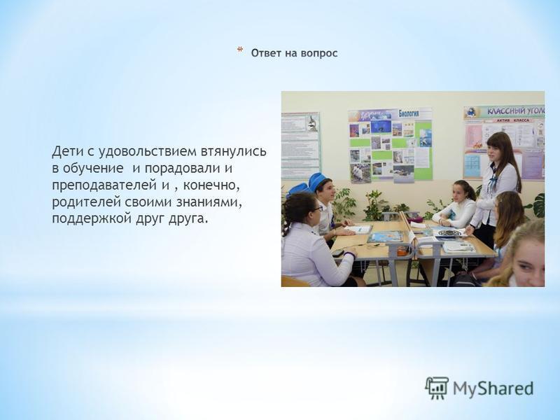 Дети с удовольствием втянулись в обучение и порадовали и преподавателей и, конечно, родителей своими знаниями, поддержкой друг друга.
