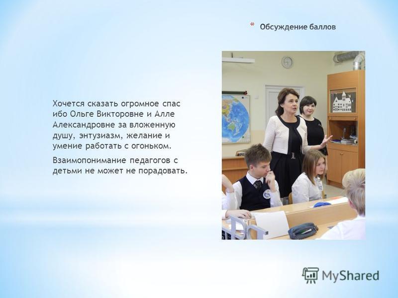 Хочется сказать огромное спас ибо Ольге Викторовне и Алле Александровне за вложенную душу, энтузиазм, желание и умение работать с огоньком. Взаимопонимание педагогов с детьми не может не порадовать.