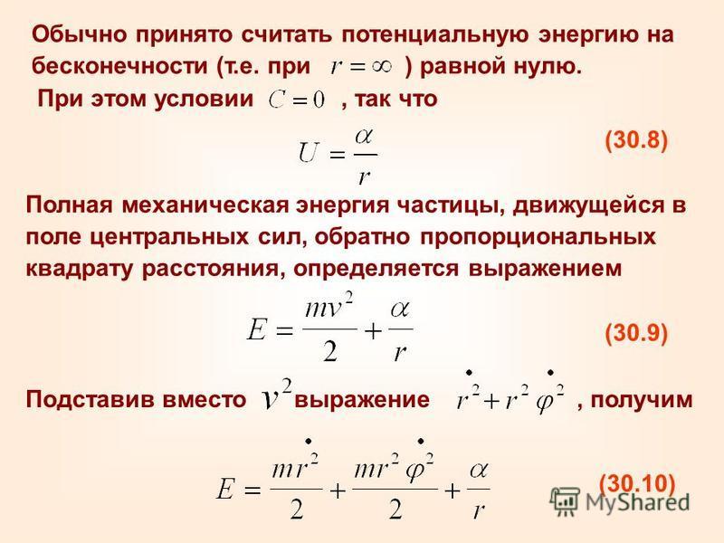 При этом условии, так что Обычно принято считать потенциальную энергию на бесконечности (т.е. при ) равной нулю. (30.8) Полная механическая энергия частицы, движущейся в поле центральных сил, обратно пропорциональных квадрату расстояния, определяется