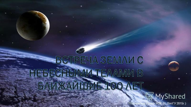 Подлевских Ирина ПТК-21 (ВятГУ 2015 г.)