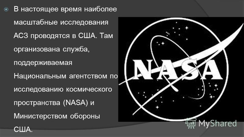 В настоящее время наиболее масштабные исследования АСЗ проводятся в США. Там организована служба, поддерживаемая Национальным агентством по исследованию космического пространства (NASA) и Министерством обороны США.