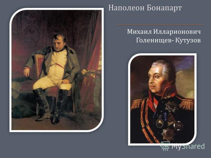 Михаил Илларионович Голенищев - Кутузов