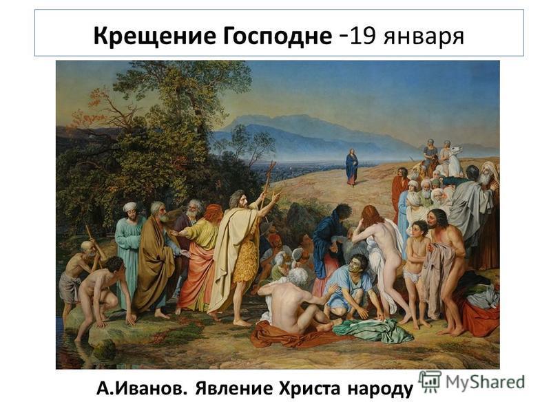 Крещение Господне - 19 января А.Иванов. Явление Христа народу