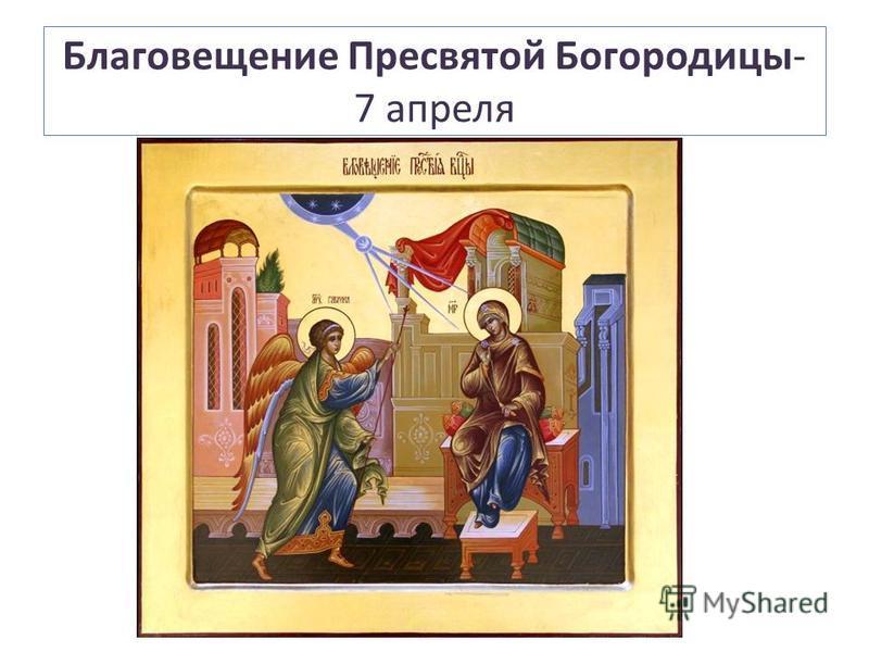 Благовещение Пресвятой Богородицы- 7 апреля