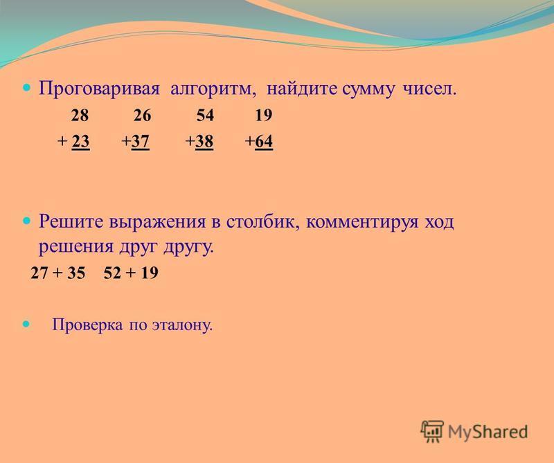 Открытие: Если при сложении двухзначных чисел в сумме единиц получается больше 10, мы выделяем 1 десяток и прибавляем к десяткам